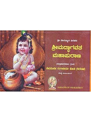 Shrimad Bhagavata Mahapuran (Kannada)