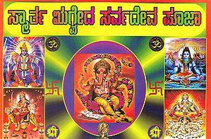 Smarta Rigveda Sarva Deva Puja (Kannada)