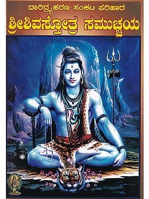 Shri Shiva Stotra Samuchaya (Kannada)