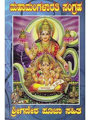 Mahamangalarti Sangraha Shri Ganesh Puja (Kannada)