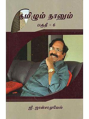 Tamilum Nanum, Part-6 (Tamil)