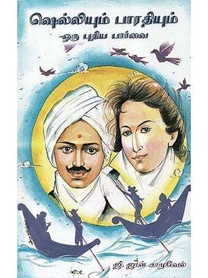 Shelliyum Bharatiyum Oru Putiya Parvai- A Comparative Study of Shelly and Bharati (An Old and Rare Book in Tamil)