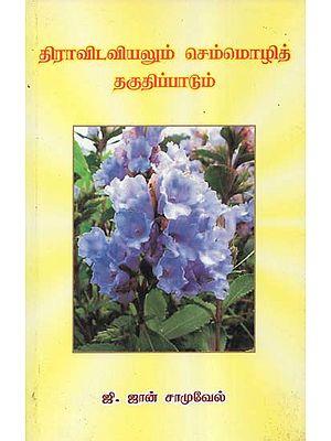 Dravitaviyalum Cemmolit Takutippatum (Dravidology and Tamil as a Classical Language)