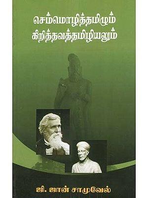 Cemmolittamilum Krittavattamiliyalum (Classical Tamil and Christian Tamilology)