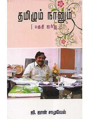 Tamilum Nanum Part-V (Tamil)