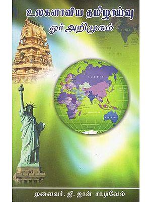 Ulakalaviya Tamilayvu- Global Tamil Studies (Tamil)