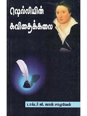 Shelley's- A Defence of Poetry (Tamil)