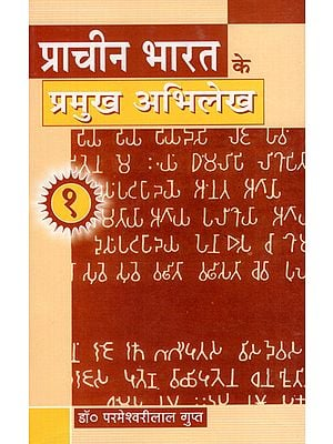 प्राचीन भारत के प्रमुख अभिलेख - Major Inscriptions of Ancient India
