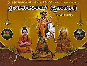 Shri Guru Charitam (Dwisaahasri in Kannada)