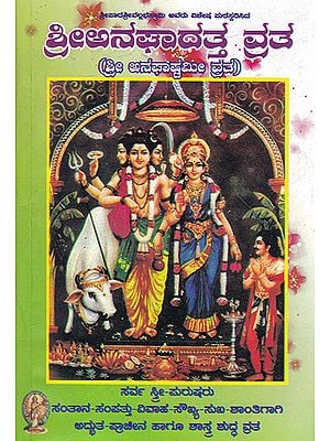 Shri Anaghadatta Vrata (Kannada)