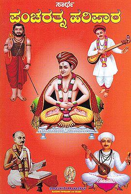Saarth Pancharatna Haripath (Kannada)