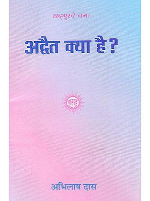अद्वैत क्या है ?- Advait Kya Hai ?
