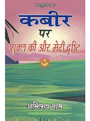 कबीर पर शुक्ल की और मेरी दृष्टि- Kabir Par Shukl Ki Aur Meri Drishti