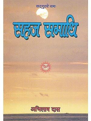 सहज समाधि- Sahaj Samadhi