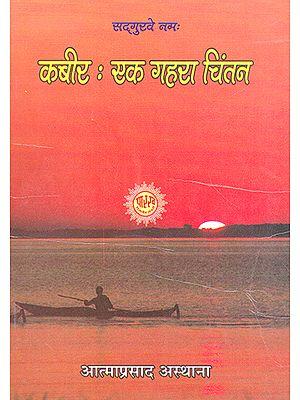 कबरी: एक गहरा चिंतन- Kabir: Ek Gahara Chintan
