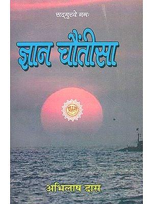 ज्ञान चौंतीसा- Gyan Chauntisa