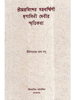 Sri Aravinder Sahadharmini Mrinalini Debir Smritikatha in Bengali (An Old and Rare Book)