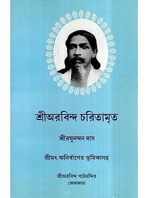 Sri Aurobindo Charitamrita in Bengali