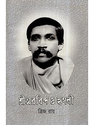Sri Aurobindo O Hooghly (Bengali)