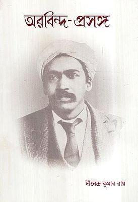 Aurobindo Prasanga in Bengali