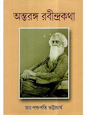 Antaranga Rabindra Katha (Bengali)