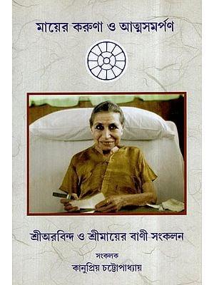 Mayer Kaurna O Atmasamarpan- Sri Aurobindo O Srimayer Bani Sankalan (Bengali)