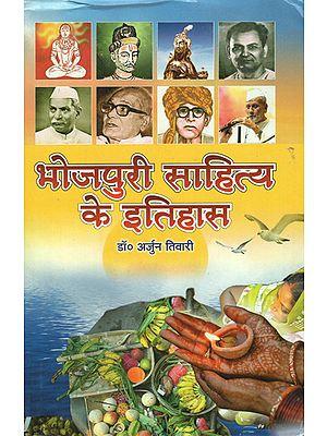 भोजपुरी साहित्य के इतिहस - History of Bhojpuri Literature