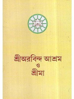 Sri Aurobindo O Srima (Bengali)