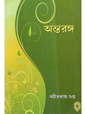 Antaranga (Bengali)