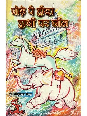 घोड़े पै हौदा  हाथी पर जीन - Ghode Pai Hauda, Hathi Par Jeen