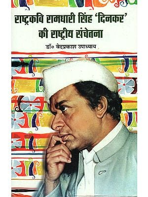 राष्ट्रकवि रामधारी सिंह 'दिनकर' की राष्ट्रीय संचेतना - National Consciousness of Rashtrakavi Ramdhari Singh 'Dinkar'