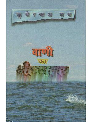 वाणी का क्षीरसागर - Vaani Ka Ksheersagar (An Old Book)