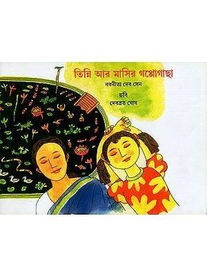 Tinni aar Masir Gappo Gachha (Bengali)