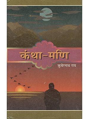 कंथा मणि - Kantha Mani (An Old Book)