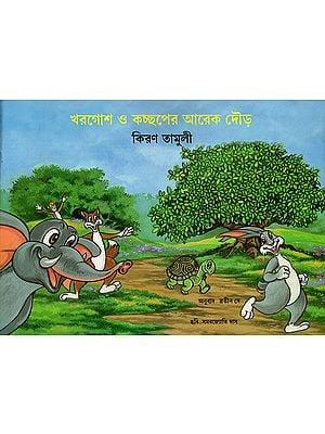 Tortoise and Rabbit Race (Bengali)