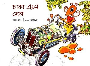The Coming of Wheels (Bengali)