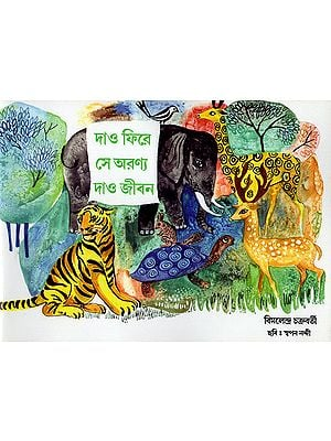 Friends of the Green Forest (Bengali)