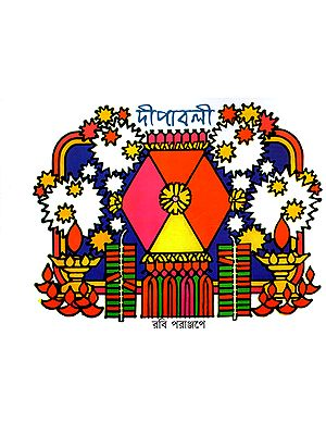 Diwali (Bengali)