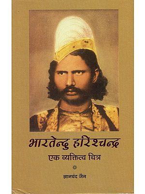 भारतेन्दु हरिश्चन्द्र: एक व्यक्तित्व चित्र - Bharatendu Harishchandra: A Personality Picture