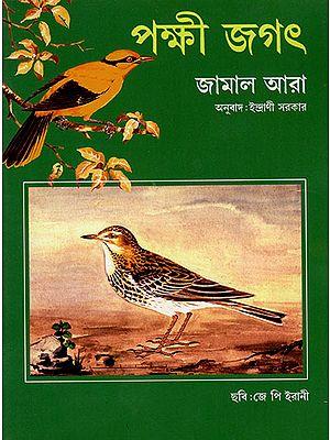 Watching Birds (Bengali)