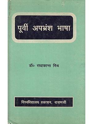 पूर्वी अपभ्रंश भाषा - Purvi Apbhransh Bhasha (An Old and Rare Book)