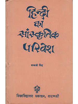 हिन्दी का सांस्कृतिक परिवेश - Cultural Environment of Hindi (An Old and Rare Book)