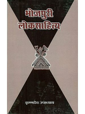 भोजपुरी लोकसाहित्य - Bhojpuri Folklore