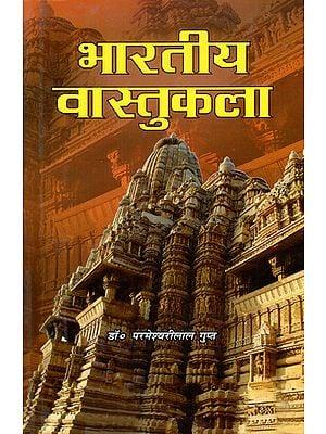 भारतीय वास्तुकला - Indian Architecture