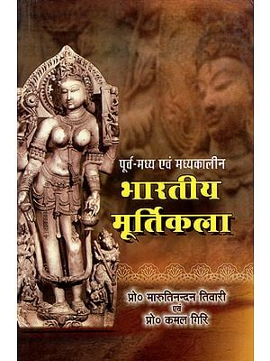 पूर्व मध्य एवं मध्यकालीन भारतीय मूर्तिकला - East-Central and Medieval Indian Sculpture