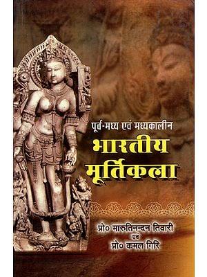 पूर्व मध्य एवं मध्यकालीन भारतीय मूर्तिकला - East Central and Medieval Indian Sculpture