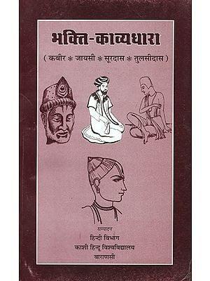 भक्ति काव्यधारा- कबीर, जायसी, सूरदास, तुलसीदास - Devotional Poetry - Kabir, Jayasi, Surdas, Tulsidas
