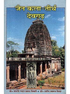 जैन कला तीर्थ देवगढ़ - Jain Kala Tirtha Devgarh (An Old Book)