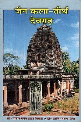 जैन कला तीर्थ देवगढ़ - Jain Kala Tirtha Devgarh