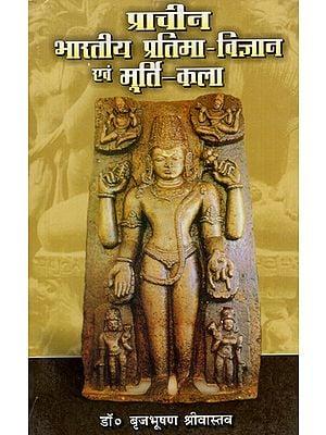 प्राचीन भारतीय प्रतिमा विज्ञान एवं मूर्ति कला - Ancient Indian Iconography and Sculpture